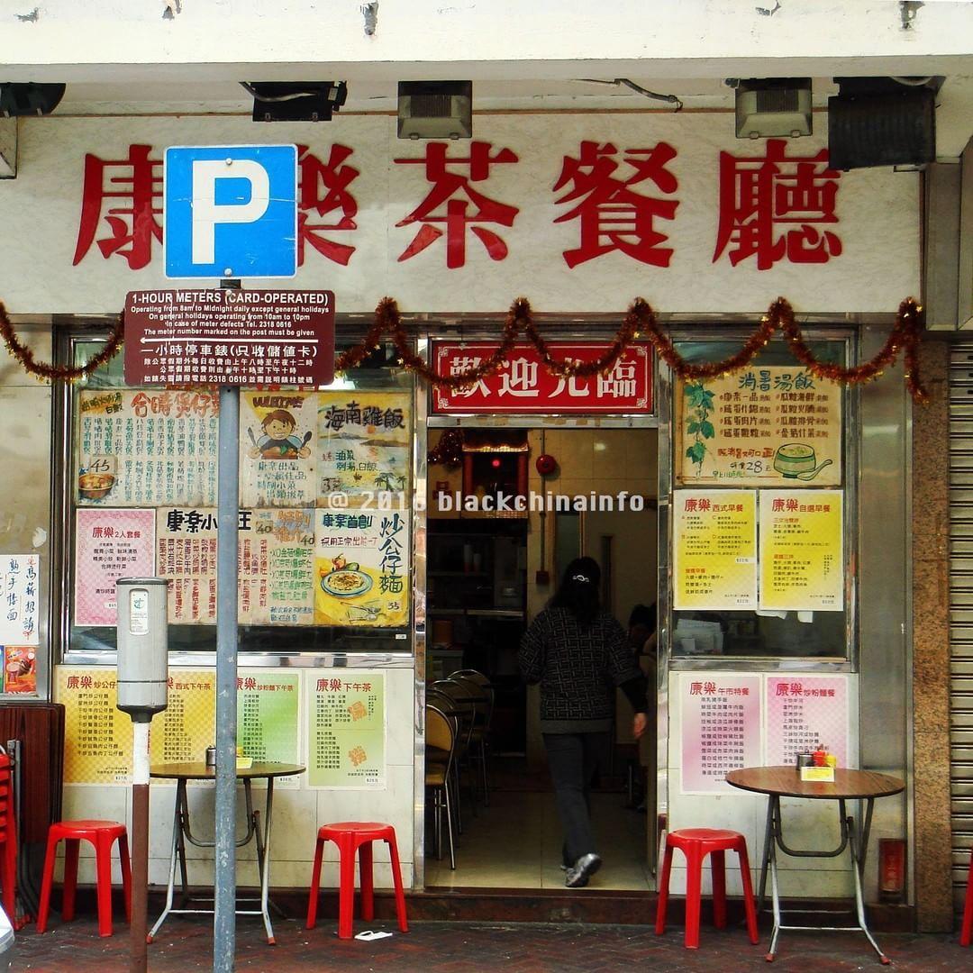 【香港の麺】(3)「炒出前一丁」を発明した旺角の茶餐庁に行ってみました | 香港, 中國, 発明