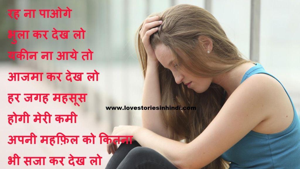 romantic shayari in hindi for girlfriend 120 words