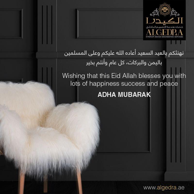 نهنئكم بالعيد السعيد أعاده الله عليكم وعلى المسلمين باليمن والبركات كل عام وأنتم بخير Decor Villa Design Interiordesign Villades Adha Mubarak Allah Slg