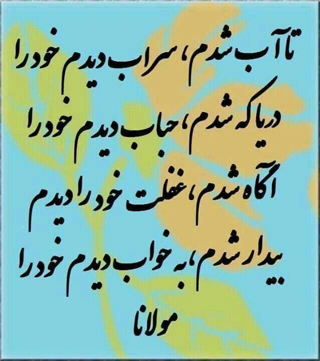 جناب مولانا Farsi Poem Persian Quotes Rumi Love Quotes