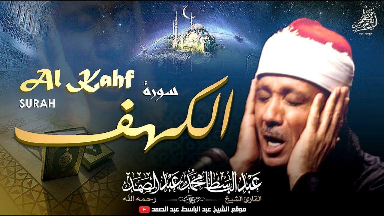 سورة الكهف كاملة إستمع واقرأ الآيات مع الشيخ عبد الباسط
