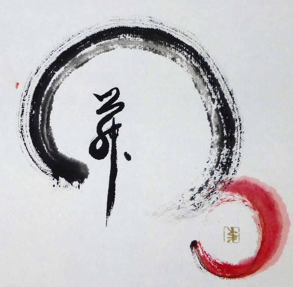 Pin By Clark Stillman On Tao And Zen