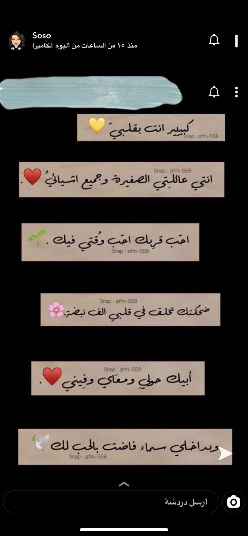 خلفيات سكرابز تصميم يوم الجمعة الجمعه اقتباسات سناب In 2020 One Word Quotes Words Quotes Arabic Love Quotes