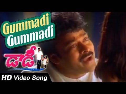 Gummadi Gummadi Full Video Song Daddy Chiranjeevi Simran Ashima Bhalla Youtube In 2020 Mp3 Song Download Mp3 Song Songs