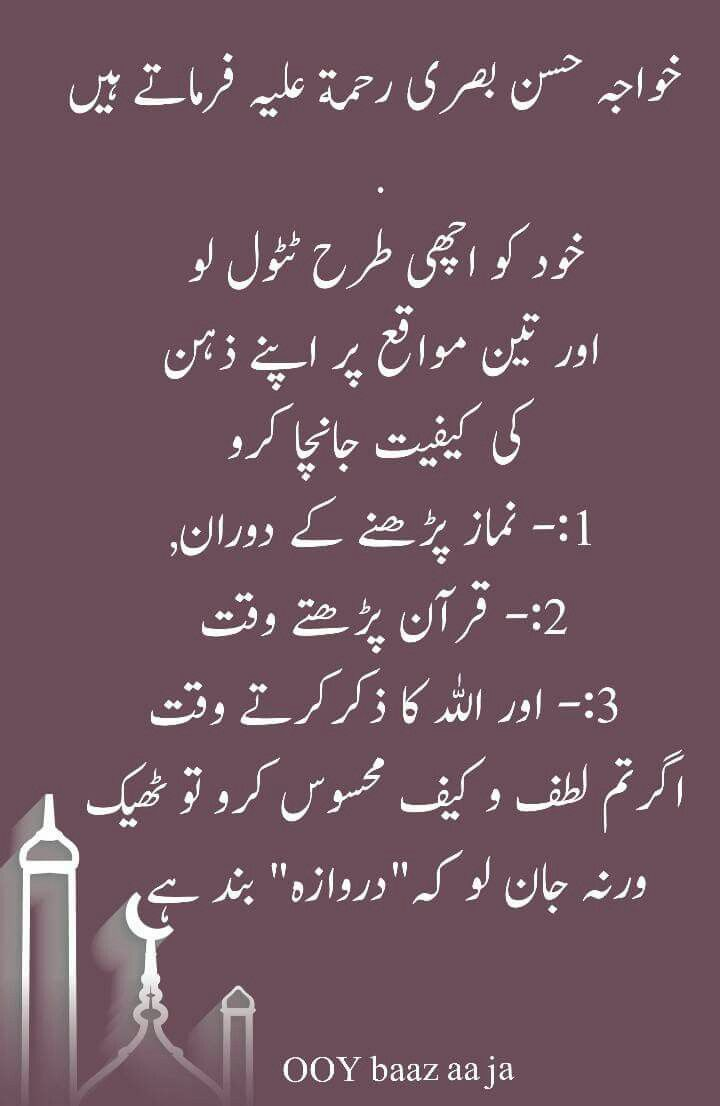 Saaadddiii Sufi quotes, Urdu words, Proverbs quotes