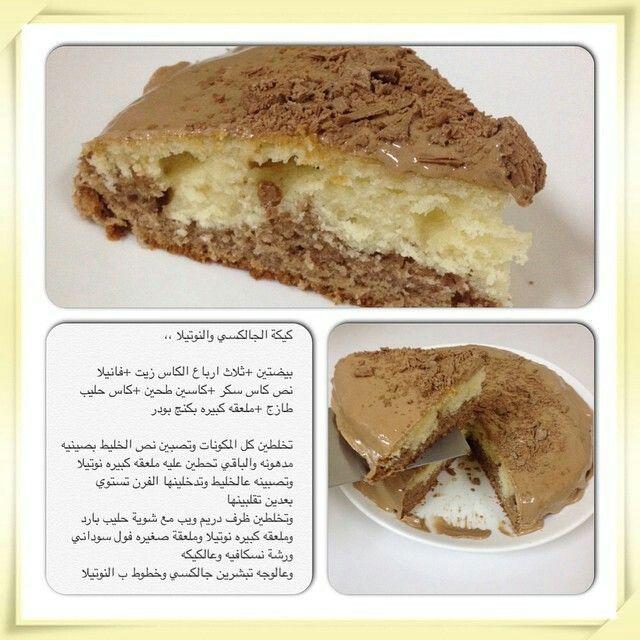 كيكة الجالكسي والنوتيلا Cooking Recipes Desserts Dessert Recipes Food