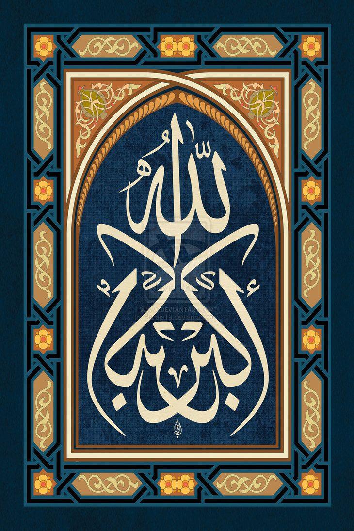 Allahu Akbar by Baraja19 on DeviantArt Islami sanat