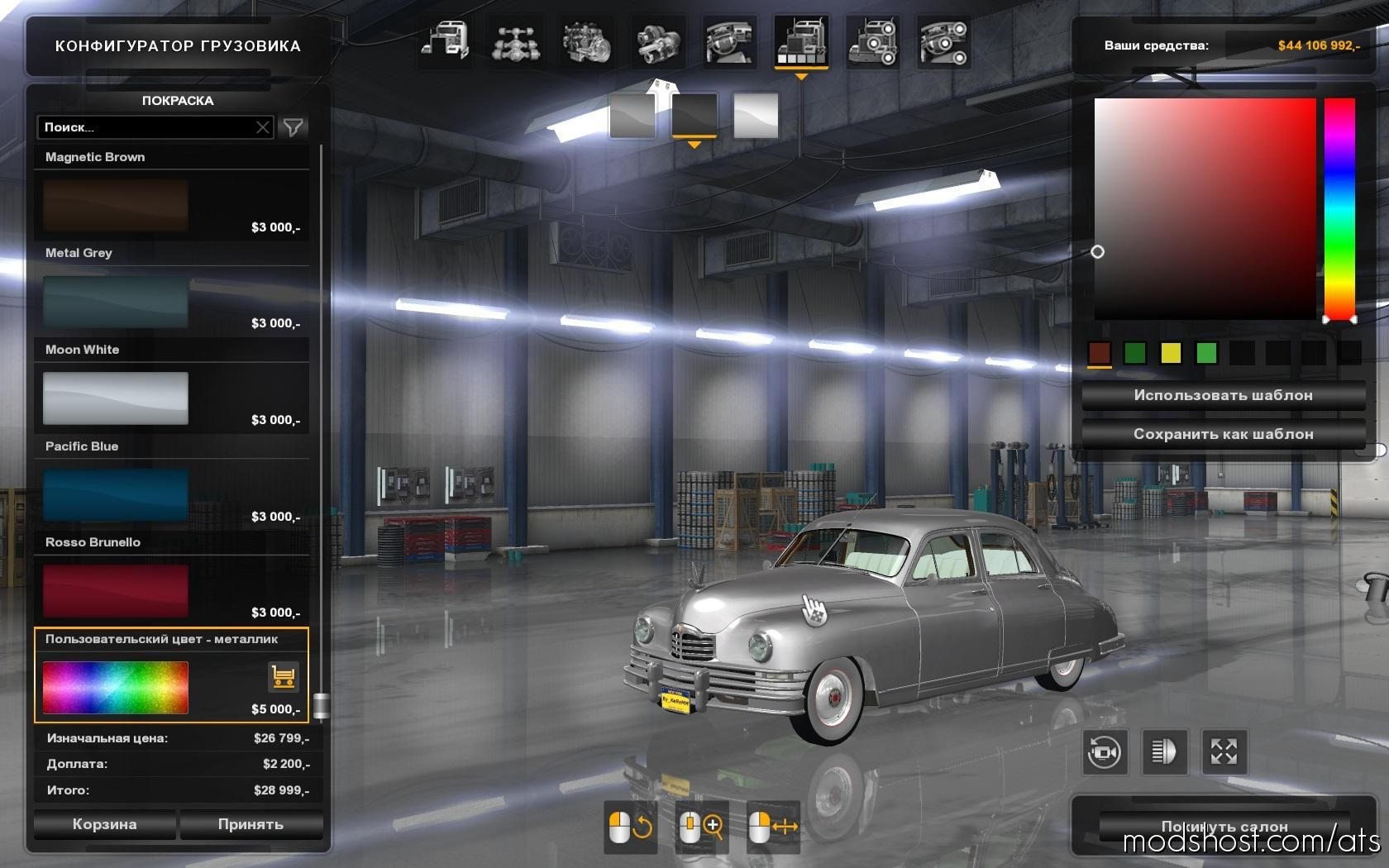 Download Packard Standard Eight 1948 V1 1 For American Truck