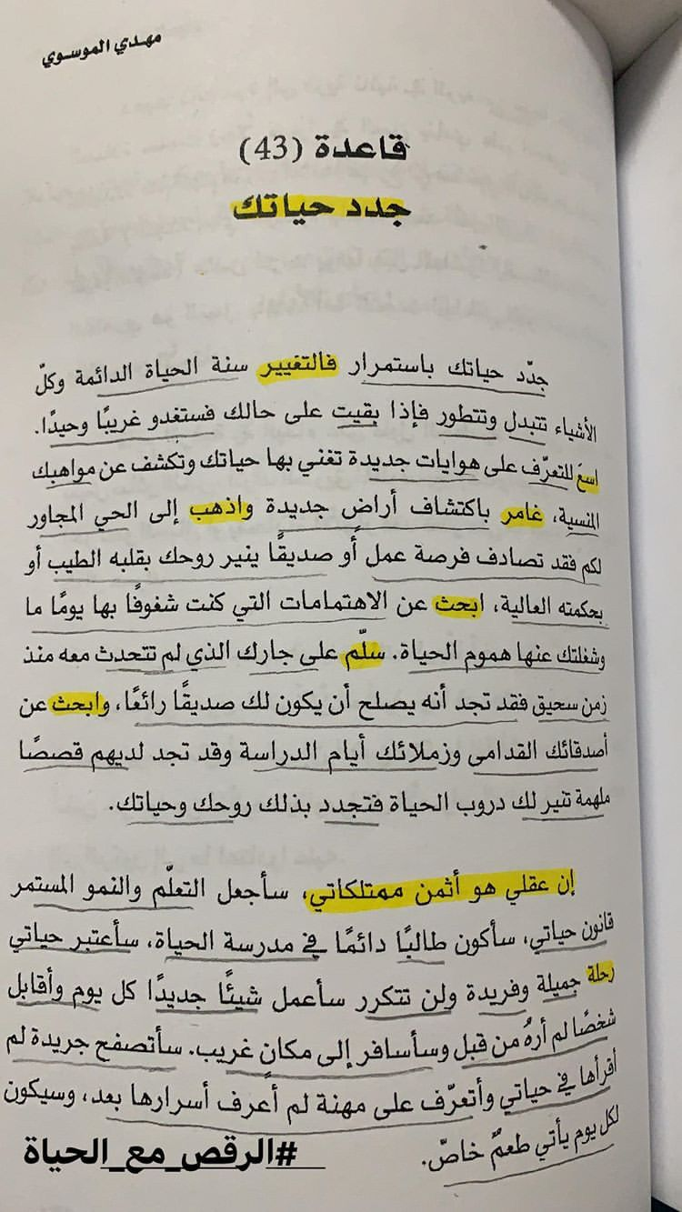 Pin By Book On Book Positive Words Arabic Books Instagram