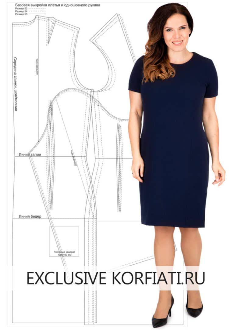 e1323b1cb8986a1 Базовая выкройка платья 52-56 р. для скачивания от А. Корфиати ...