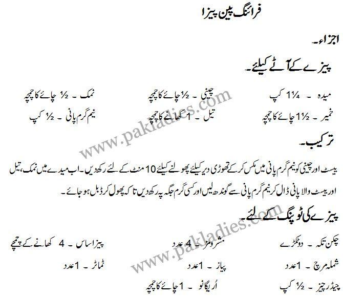 Frying Pan Pizza Recipe English Urdu Frying Pan Pizza Pizza