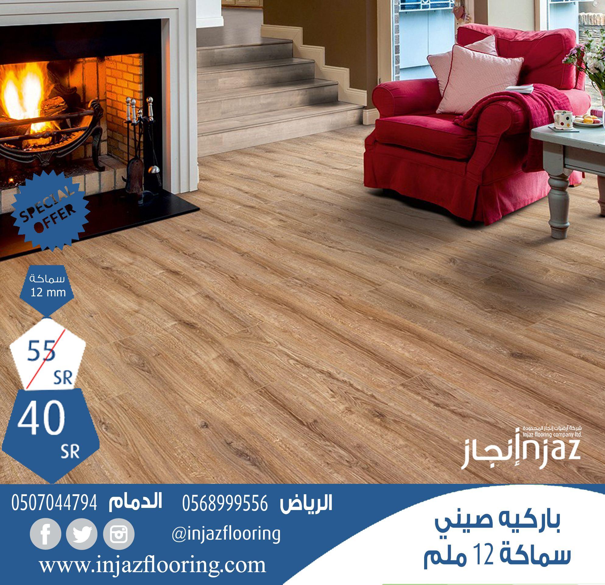 باركيه صيني سماكة 12 ملم Wood Laminate Flooring Flooring Wood Laminate