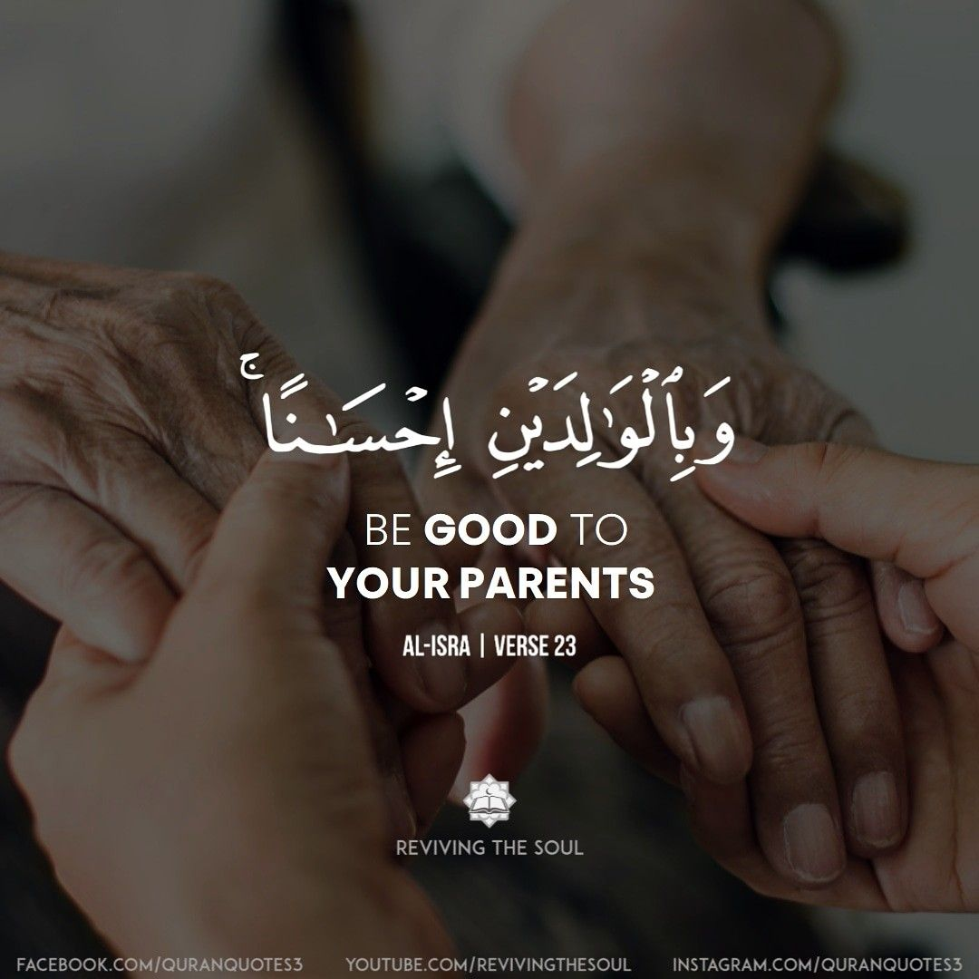 Be Good To Your Parents Quran Quotes Verses Quran Quotes