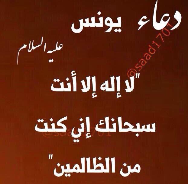 دعاء سيدنا يونس Islamic Quotes Islamic Quotes Quran Inspirational Words