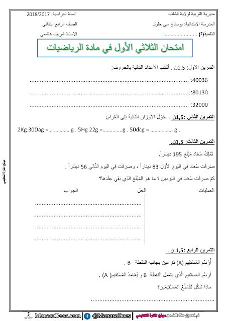 نموذج رقم 06 اختبارات الرياضيات للفصل الاول السنة الرابعة 4 ابتدائي الجيل الثاني Maths Exam Math Exam