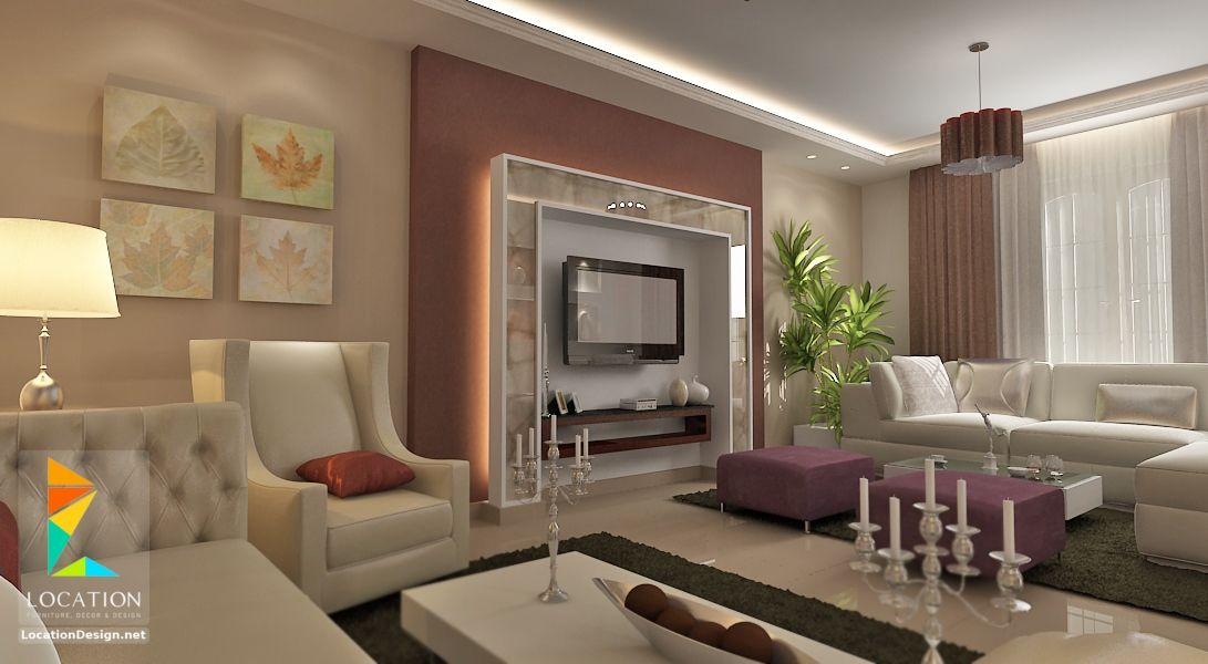 غرف معيشة 2018 2019 أحدث موديلات ليفنج روم مودرن Living Room Room Decor