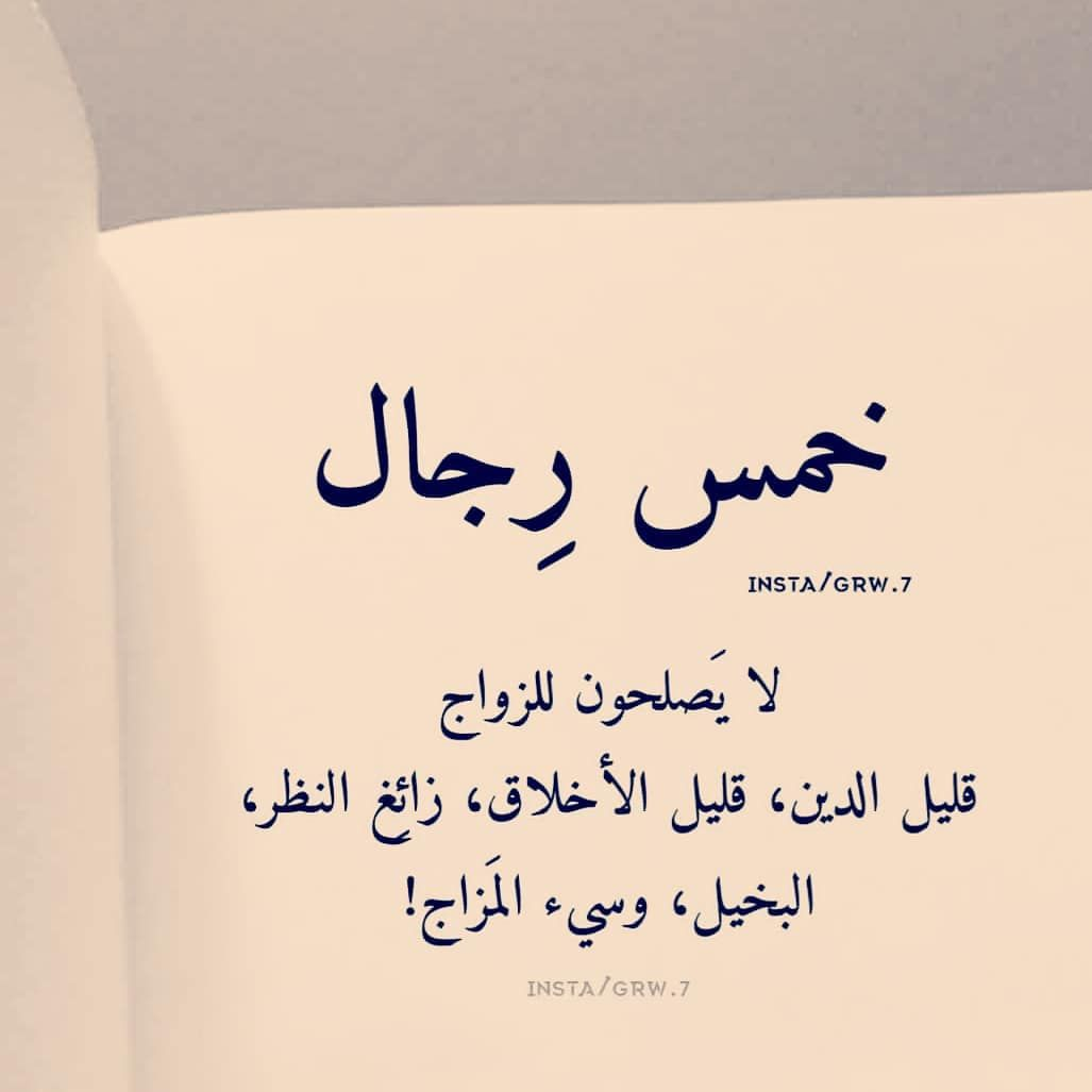 Gano Sy On Instagram سيدتي حواء اناقة ميك أب كلام من ذهب كلام حلو كلمات ادب ادبيات اقوال وحكم حك Quotes For Book Lovers Words Quotes Spouse Quotes
