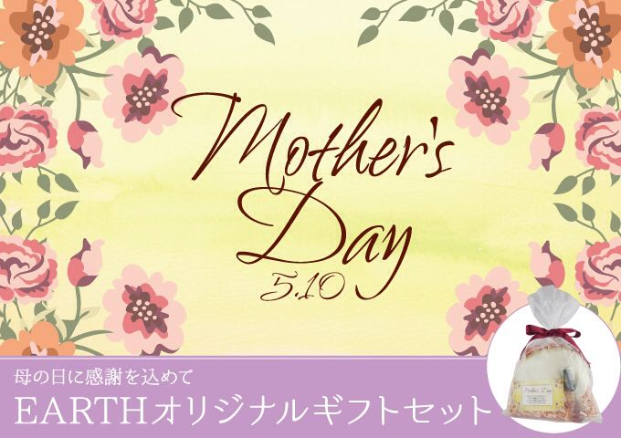 earth、母の日用オリジナルギフト