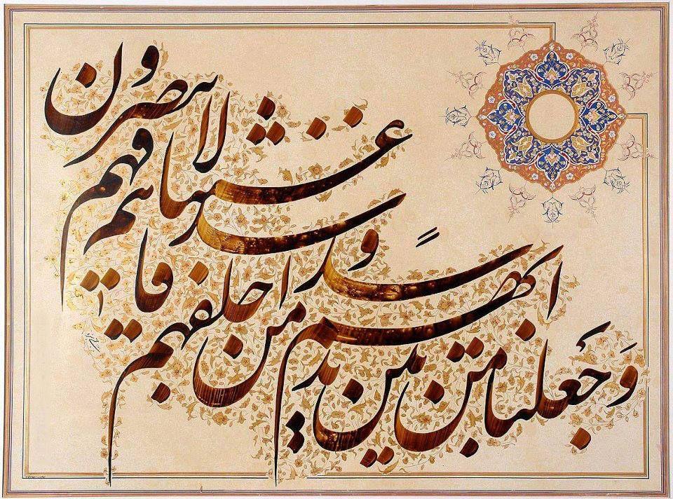 Pin By N A Q On خطنا العربي الجميل Islamic Art Calligraphy Islamic Calligraphy Islamic Calligraphy Painting