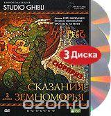 Сказания Земноморья (3 DVD)