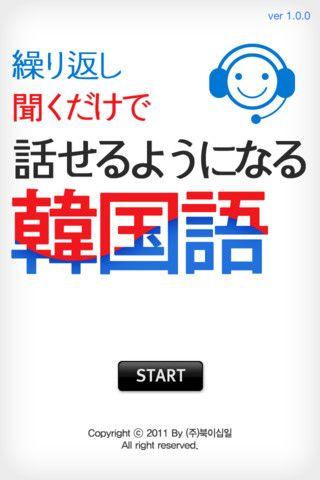 繰り返し聞くだけで話せるようになる韓国語 iphone and ipad app by book21 genre education application price 4 99 reserved