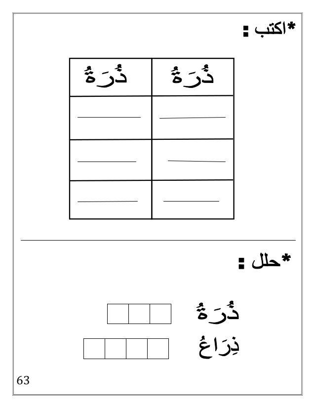 arabic booklet kg2 first arabic alphabet. Black Bedroom Furniture Sets. Home Design Ideas