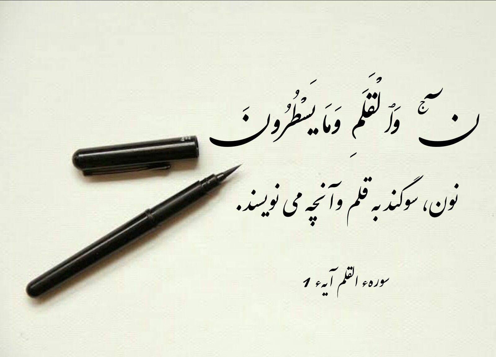 Pin by Mastoora👑 on دینم زیباست Calligraphy, Arabic
