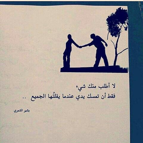 انا معك Beautiful Words Special Words Words
