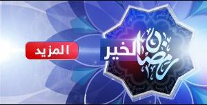 رمضان الخير لمسة أمل على أخبار 24 برعاية سكاي نيوز عربية نسعى من خلالها وعلى مدار أيام الشهر الكريم إلى عرض ثلاثين حالة إنسانية فرض Ramadan News Games Website