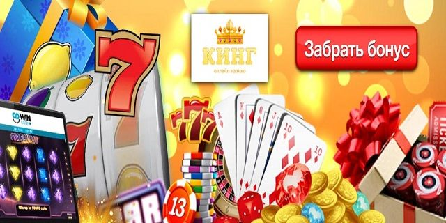 King casino бездепозитный бонус the big business of illegal gambling video