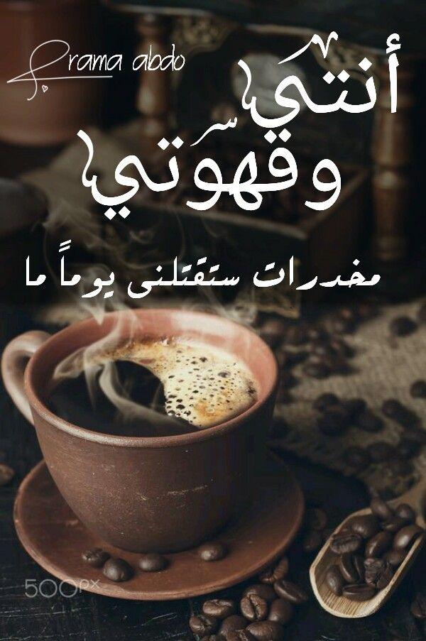 قهوة انتي مخدرات ستقتلني يوما رمزيات صور خلفيات تصميم قهوة تركية قهوة سادة قهوتي عشاق القهوة Tableware Glassware Pics
