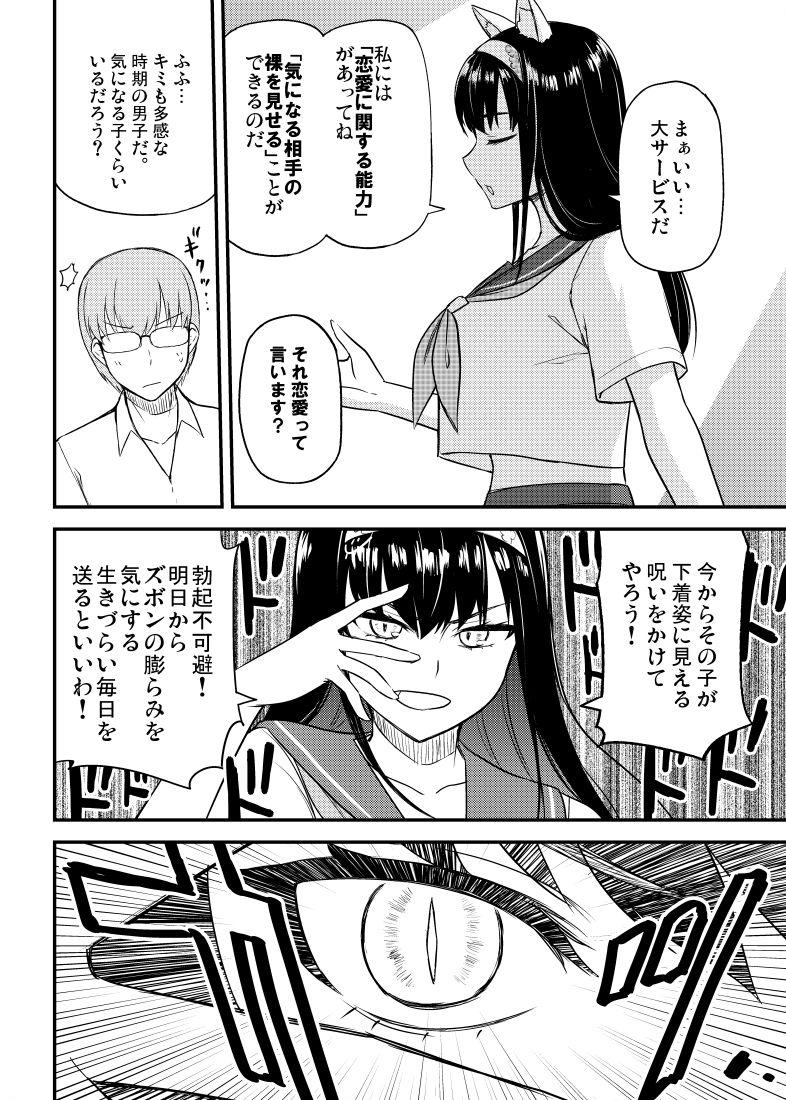 オヤジ草 エアコミケ新刊頒布中 Oyaji93 さんの漫画 53作目 ツイコミ 仮 マンガ 漫画 新刊