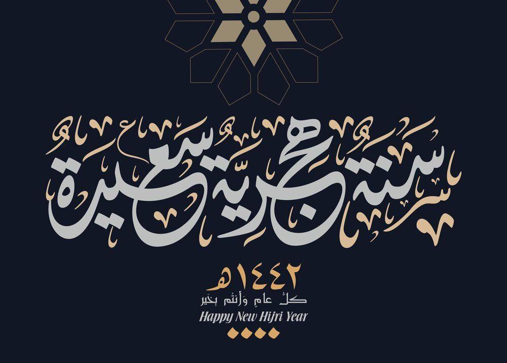صور معايدات رأس السنة الهجرية 1442 تهنئة العام الهجري الجديد Hijri Year Happy New Happy