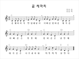 Image Result For 곰세마리 악보 악보 동요 음악
