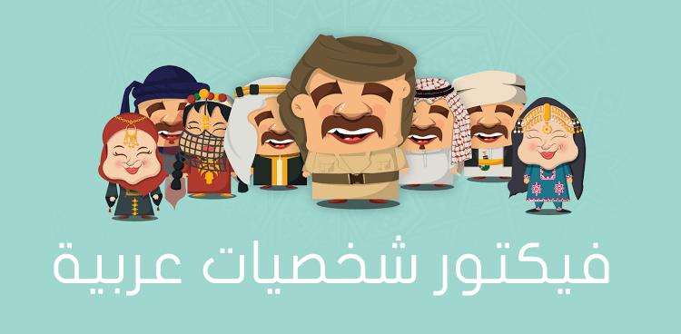 فكتور شخصيات عربية Mario Characters Character Fictional Characters