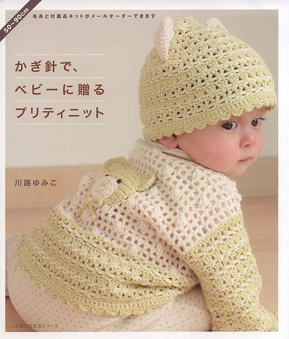 38d4f0fabbfc Japanese Baby Knit and crochet 50-90cm dress hat pullover cardigan ...