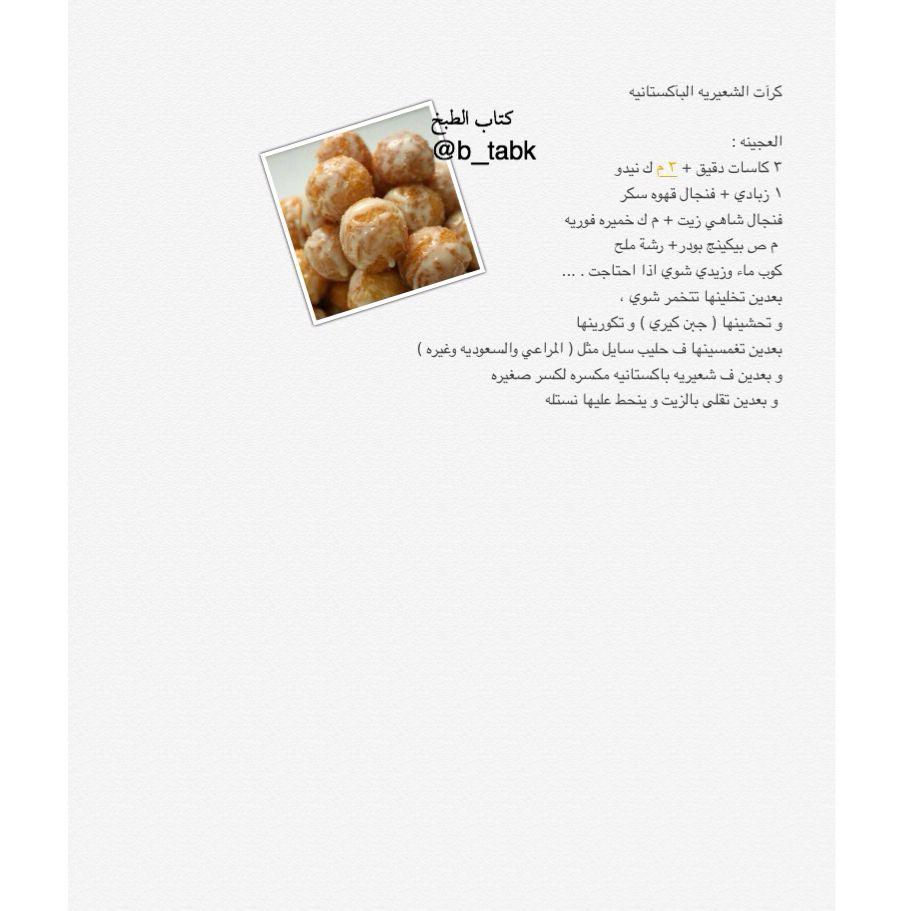 كرات الشعيرية الباكستانية Cooking Food Movie Posters