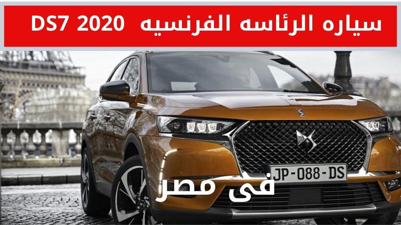 سياره الرئاسه الفرنسيه فى مصر Ds7 أسعار Ds7 موديل 2020 تبدأ من 548 أل Car Suv Suv Car