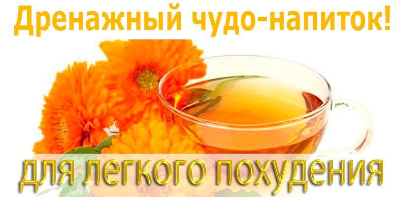 Дренажный чудо-напиток | Полезные советы