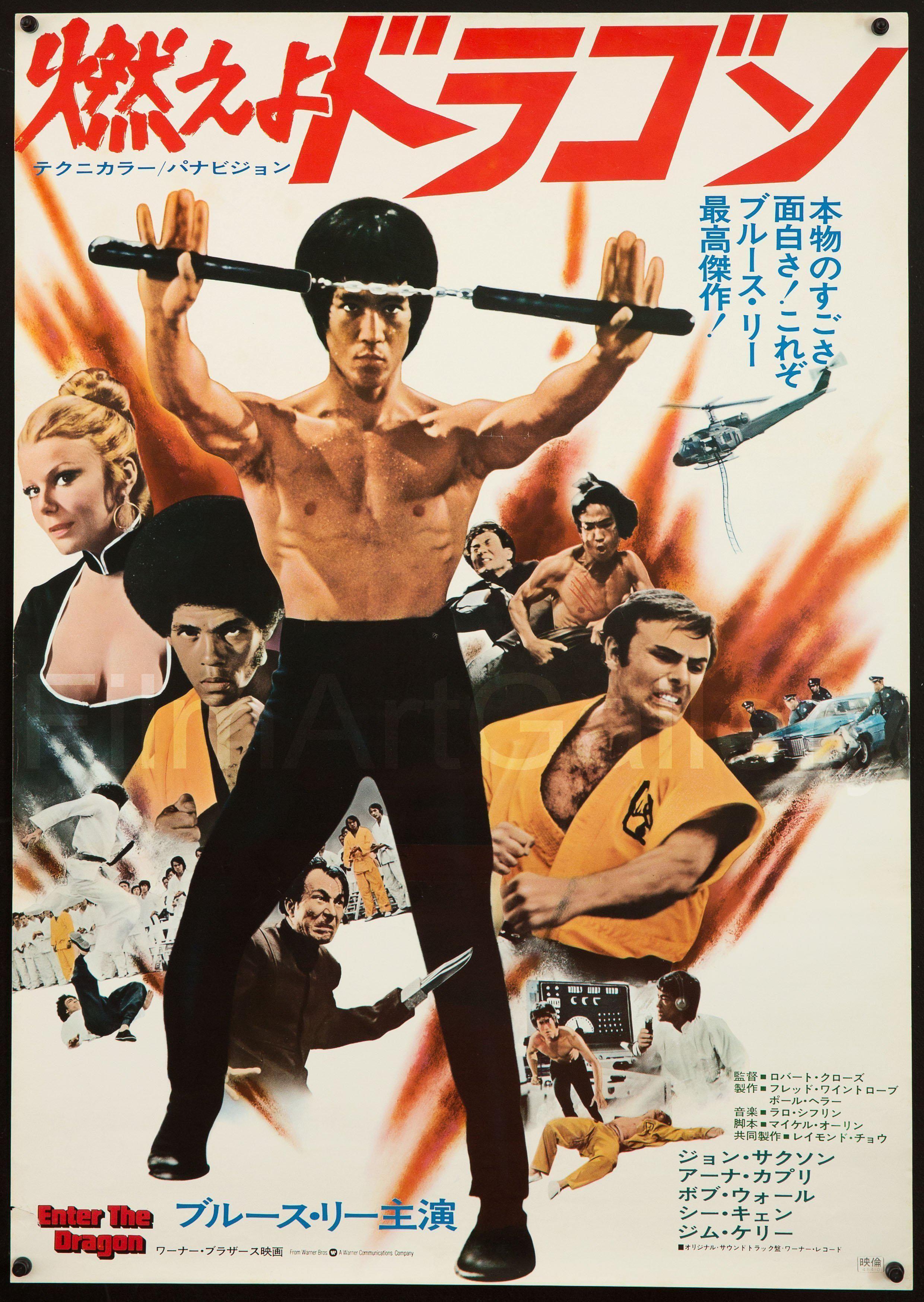 Enter The Dragon Vintage Movie Poster Japanese 1 Panel 20x29