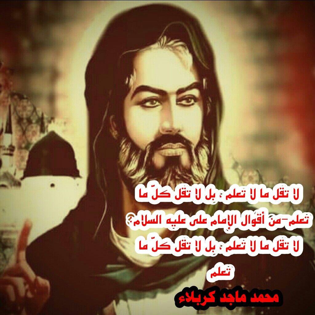 من أقوال الإمام علي عليه السلام الغيبة جهد العاجز Fictional Characters Poster Movie Posters