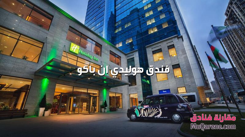 6 فندق هوليدي ان باكو فندق هوليدي باكو Holiday Inn Baku حاصل على تصنيف 4 نجوم ويضم 223 غرفة وجناح ويعتبر احد فنادق للعوائل 4 نجوم في باكو المشهورة باكو