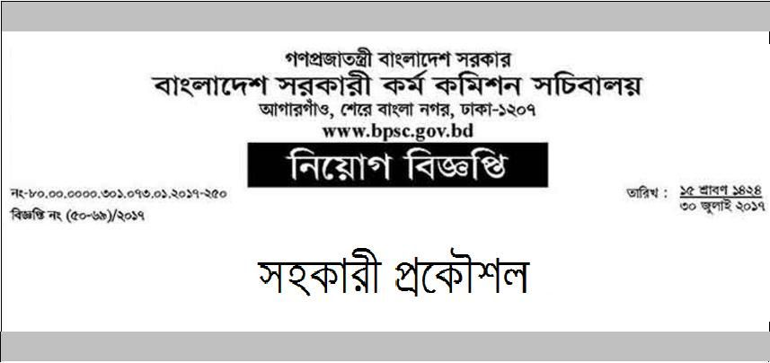 Job Vacancy Of Assistant Engineer  Bpsc Job Circular