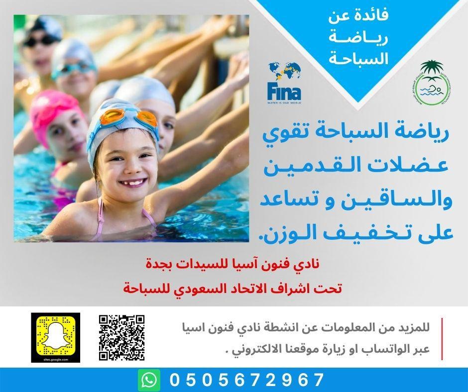 تدريب سباحة Lsu Wwi Defence