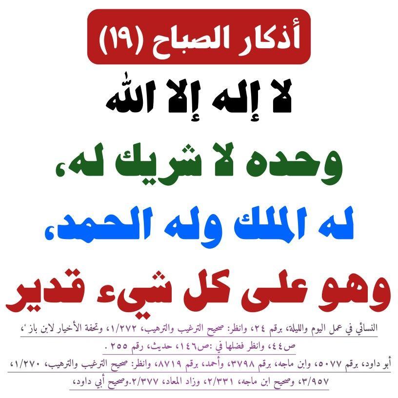 أذكار الصباح Arabic Calligraphy Calligraphy
