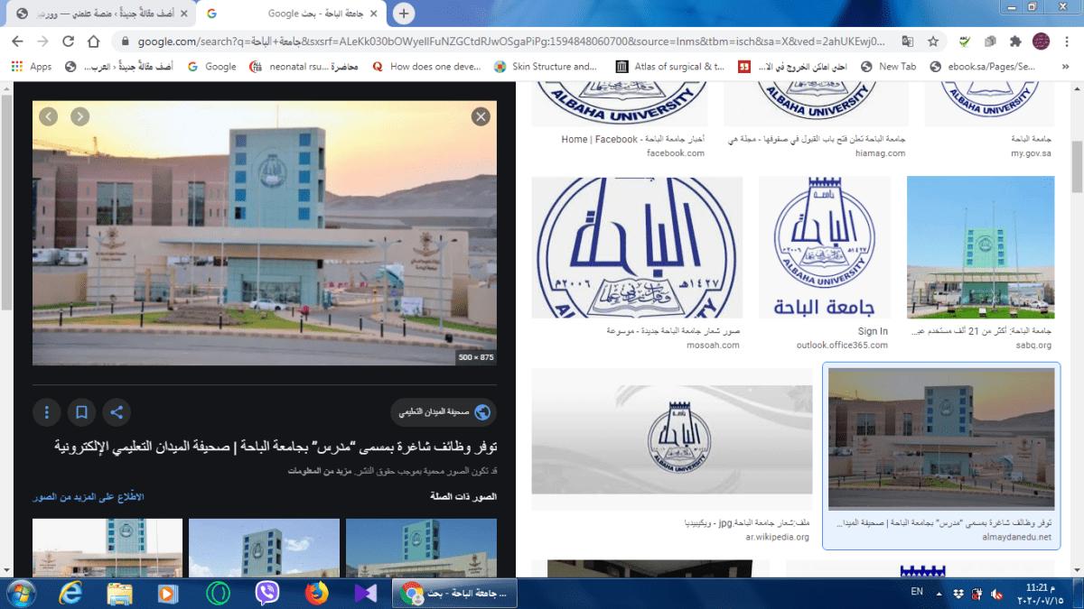جامعة الباحة تعلن عن موعد وشروط استقبال طلبات القبول للعام القادم 1442هـ Screenshots Desktop Screenshot