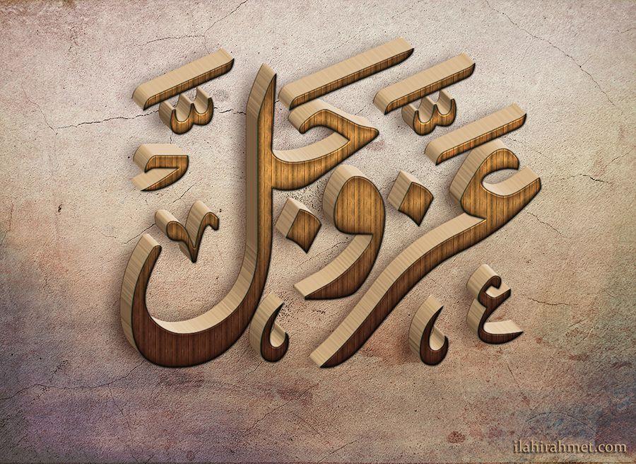 3D Arapça İslami Yazılar Islam, Resimler, Araba