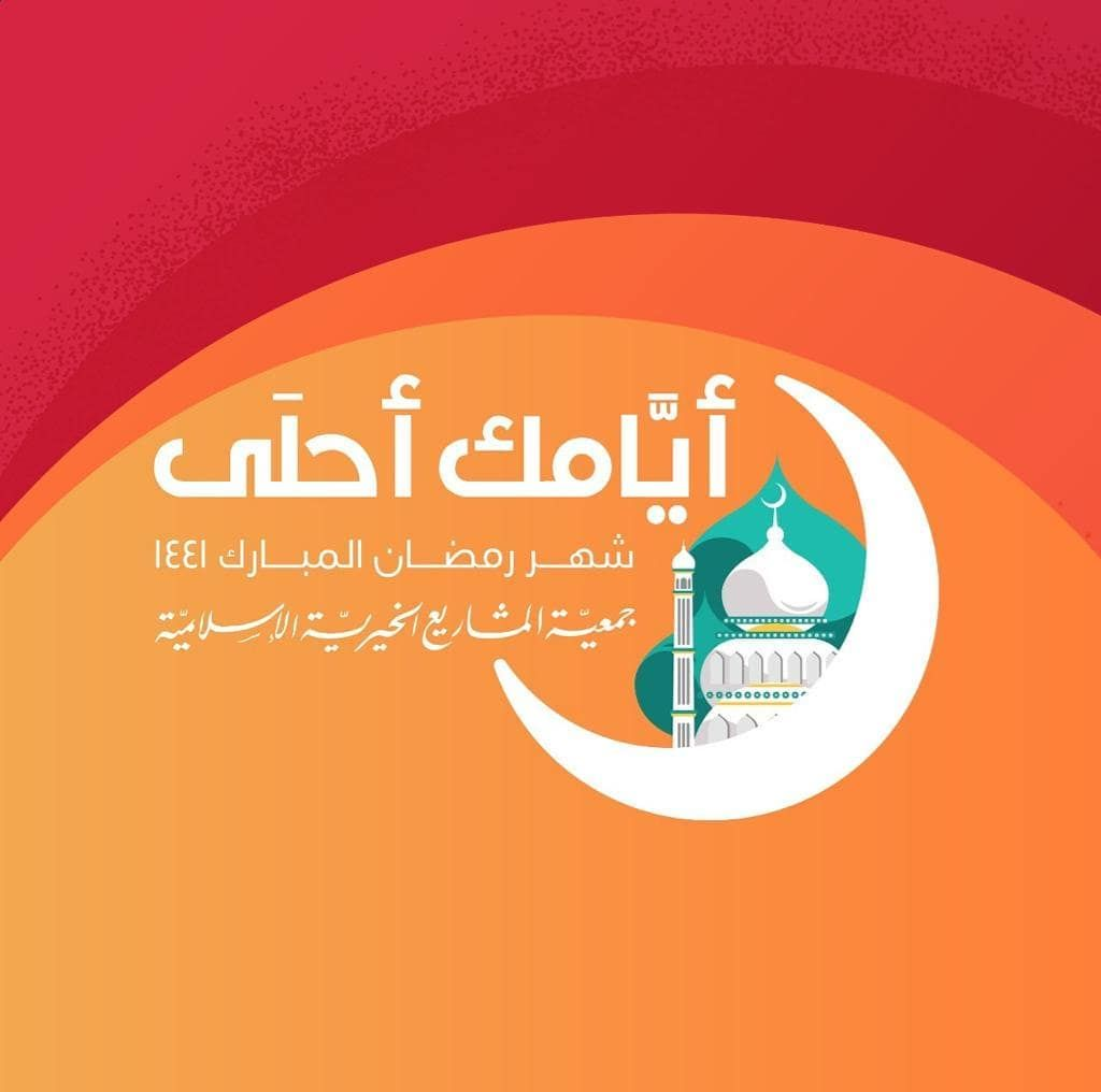 310 Mentions J Aime 0 Commentaires مجلة منار الهدى Manarulhuda Magazine Sur Instagram اللهم بل غنا رمضان شعار جمعية المش Islam Movie Posters Poster