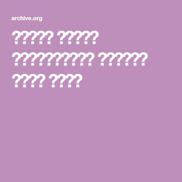 قواعد اللغة الإنجليزية للطلاب محمد بشير Aghiras Free Download Borrow And Streaming Internet Archive English Grammar Book Pdf Internet Archive Free Pdf Books