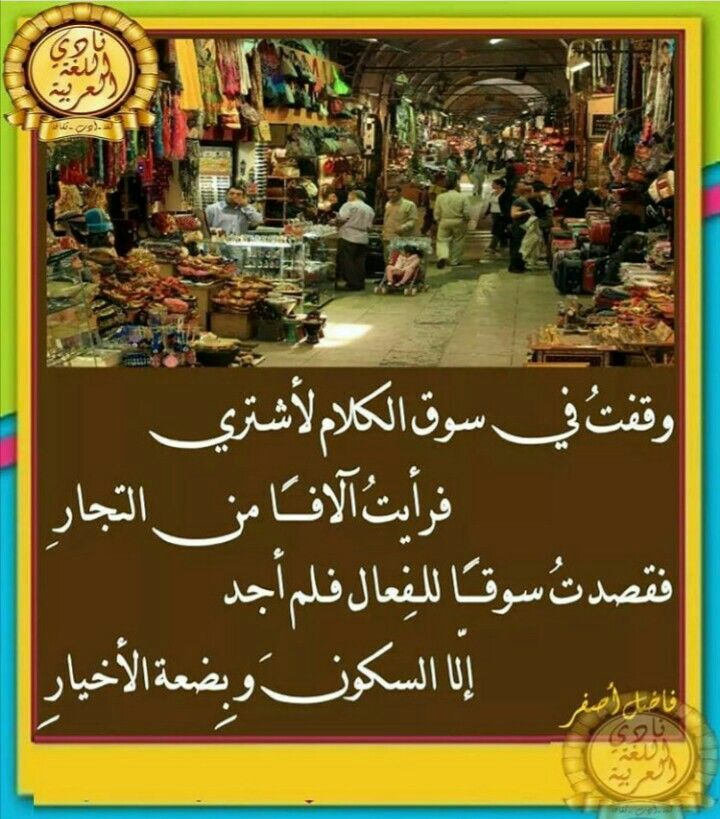 Pin by magi on kh Arabic quotes, Arabic langauge